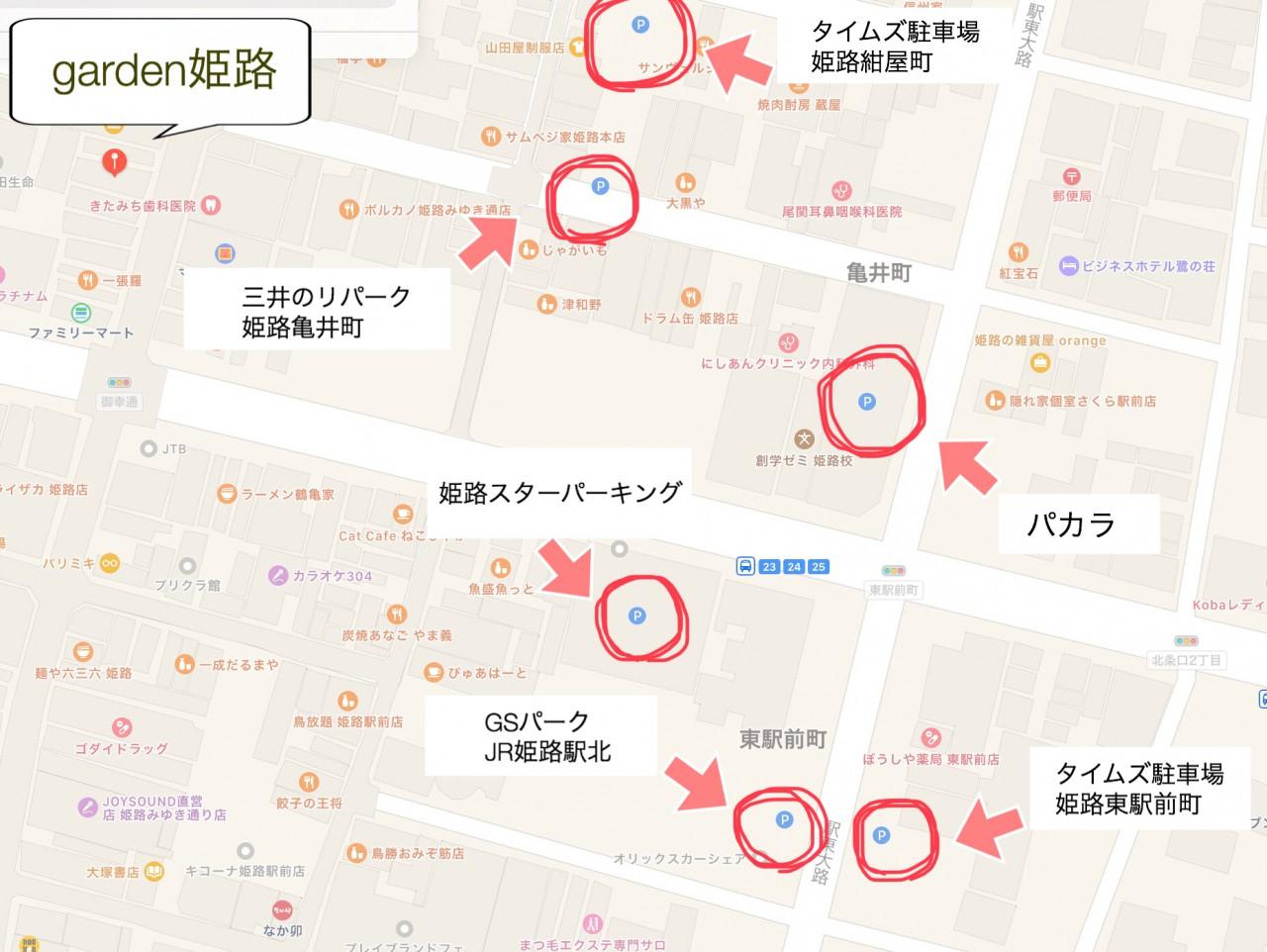 garden姫路近隣駐車場マップ
