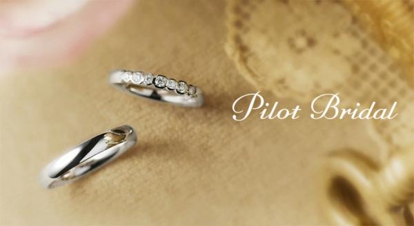 pilot bridalの結婚指輪