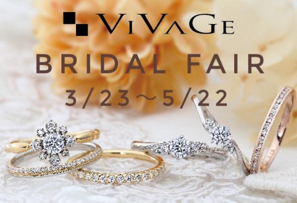VIVAGE【ヴィヴァージュ】Bridal Fair garden姫路