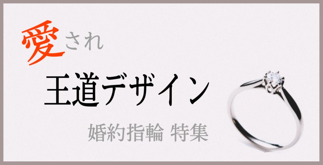 王道デザインの婚約指輪特集