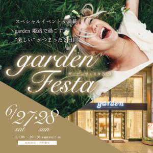 gardenフェスタin姫路【2020.6.27~2020.6.28】