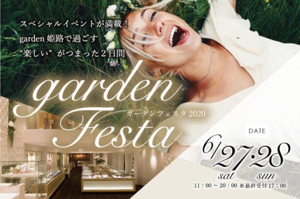gardenフェスタ2020.6.27(土)~6.28(日)|姫路エリア最大級のビックブライダルフェア