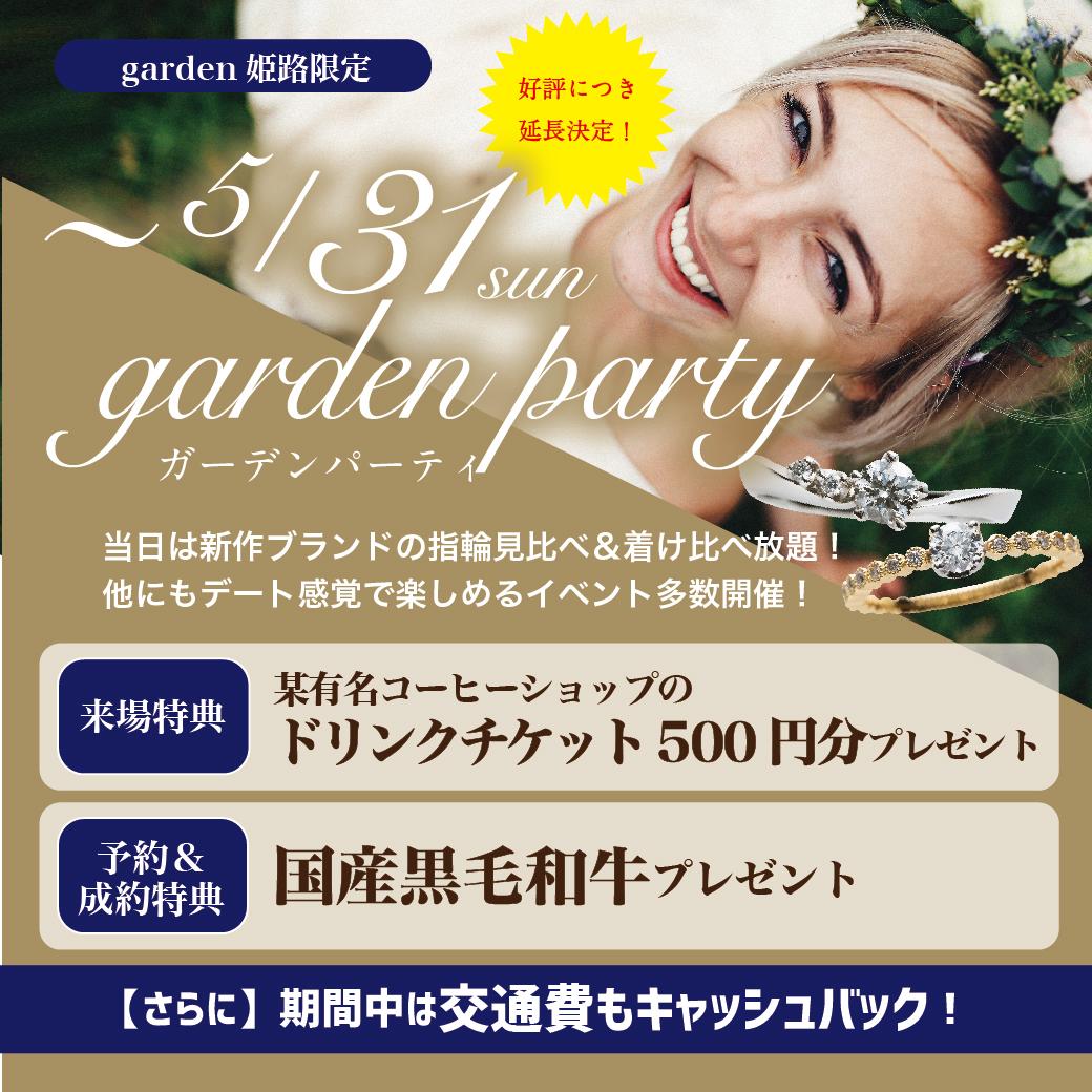 garden姫路イベント1