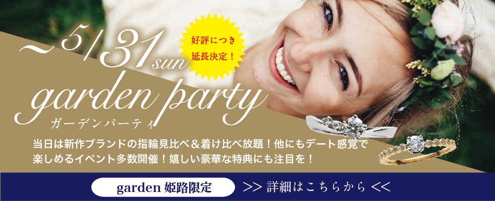 garden Party【2020.5.16~2020.5.31】