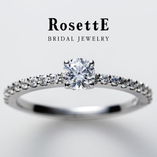 RosettE婚約指輪すぐりの実
