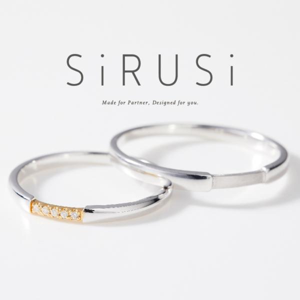 garden姫路の結婚指輪「SiRUSi/シルシ」