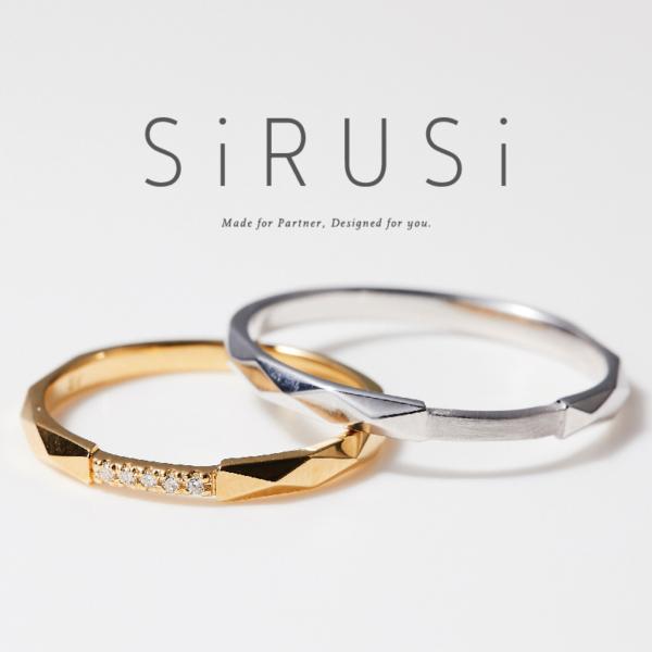 garden姫路の結婚指輪「SiRUSi/シルシ」2