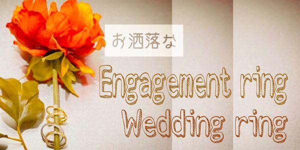 オシャレな結婚指輪・オシャレな婚約指輪