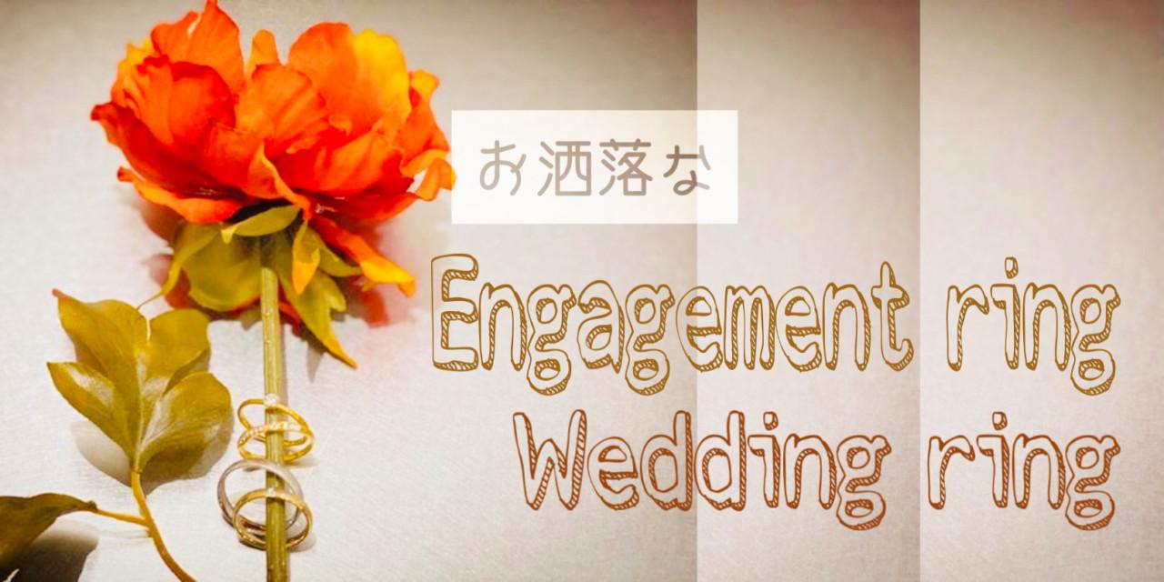 姫路のおしゃれな結婚指輪と婚約指輪