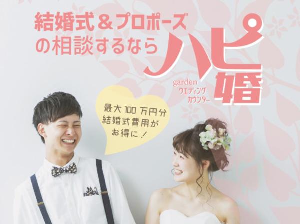 神戸市で結婚式場を探すなら【ハピ婚】