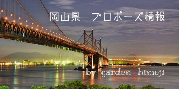 岡山でプロポーズするなら