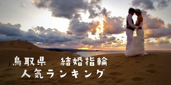 鳥取県の結婚指輪 人気ランキング