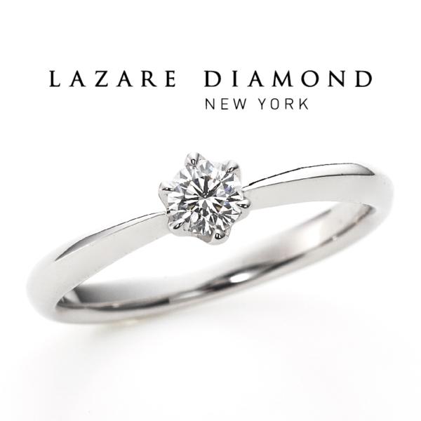 婚約指輪のダイヤモンドにこだわったラザールダイヤモンド
