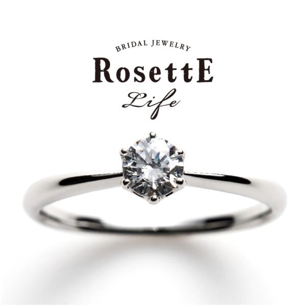 RosettE Life(ロゼット・ライフ)Sincera(シンセラ)|婚約指輪(エンゲージリング)|姫路市・高砂市・神戸市