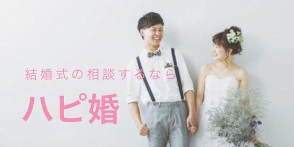姫路で結婚式場を探すなら【ハピ婚】