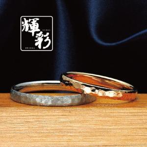 鞠 結婚指輪