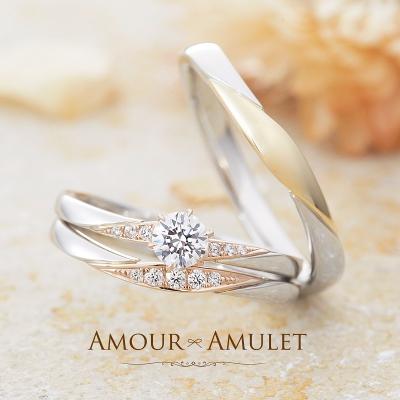 姫路市結婚指輪,婚約指輪,アムールアミュレット
