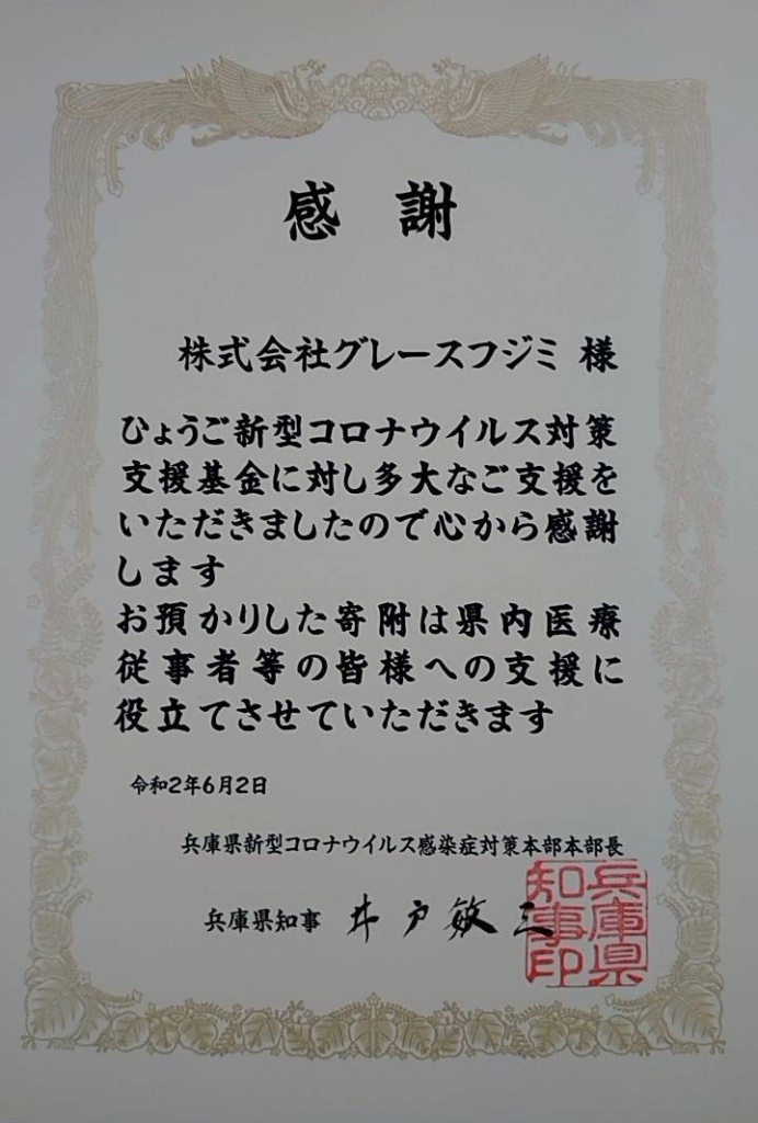 コロナ 姫路