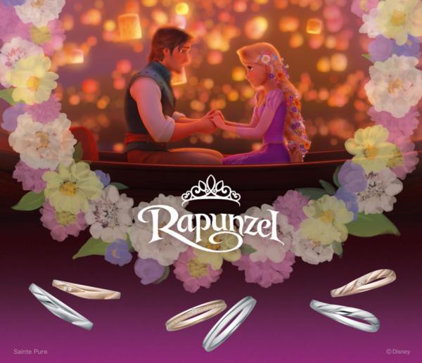 ラプンツェル,ディズニーシリーズ,結婚指輪
