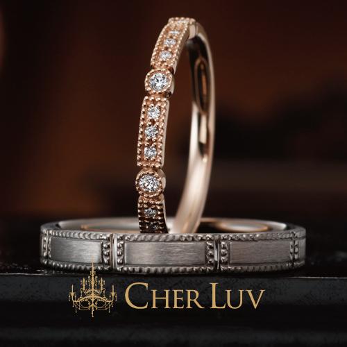 シェールラブ,結婚指輪,マリッジリング