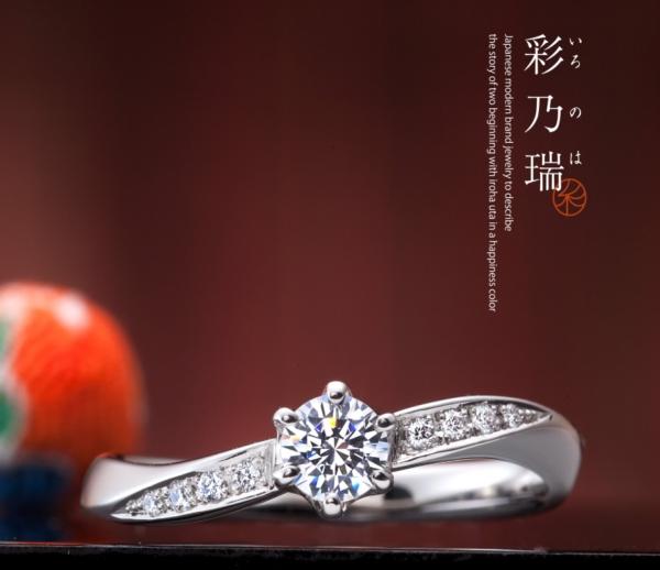 いろのは,婚約指輪,エンゲージリング,和