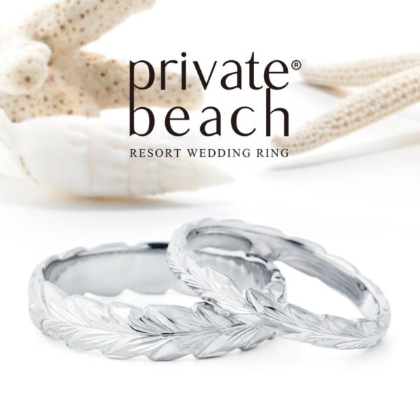 結婚指輪,ブランド,プライベートビーチ