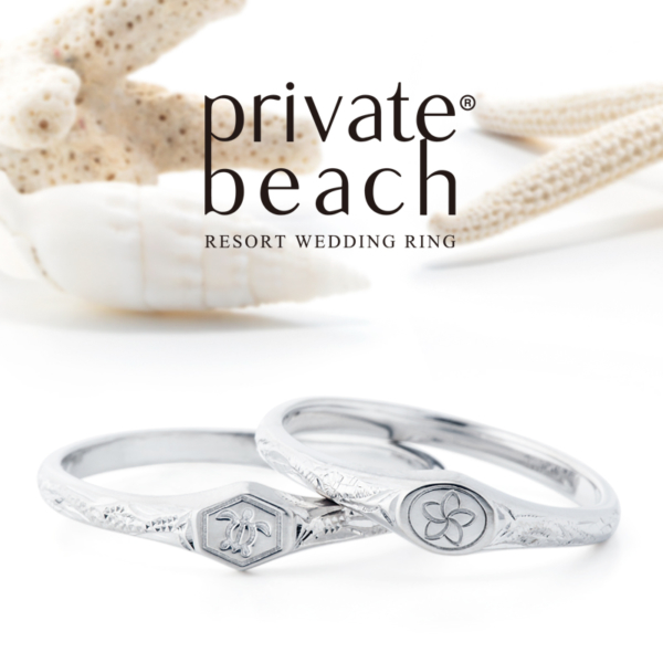 姫路市,結婚指輪,マリッジリング,ハワイアンジュエリー