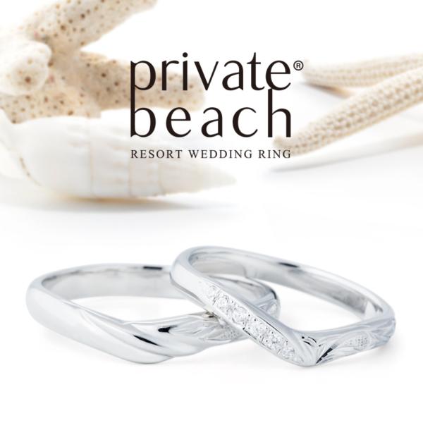 姫路市結婚指輪,ハワイアンジュエリー,マリッジリング,