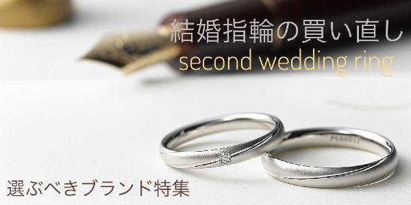 結婚指輪買い替え・買い直し