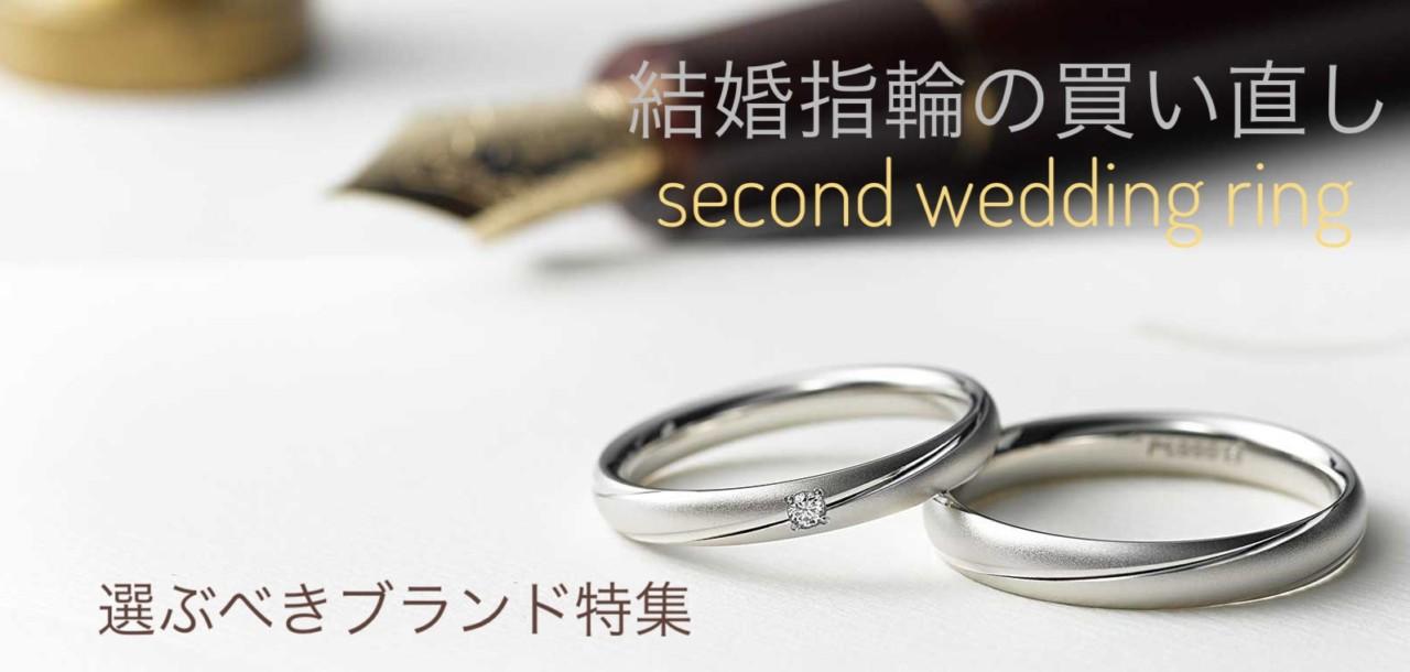 結婚指輪の買い替え・買い直しはあり?