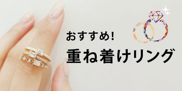 garden姫路で婚約指輪と結婚指輪を重ねよう