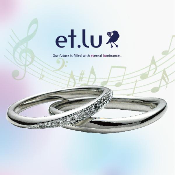 姫路結婚指輪,マリッジリング,エトル