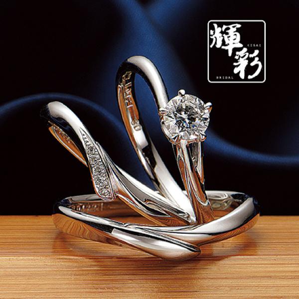 輝彩,結婚指輪,婚約指輪,マリッジリング,エンゲージリング