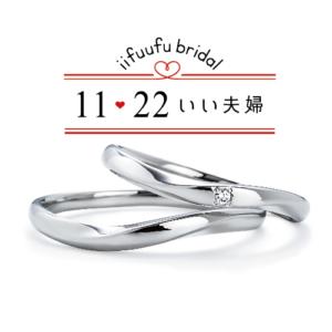 姫路市結婚指輪,低価格,いい夫婦