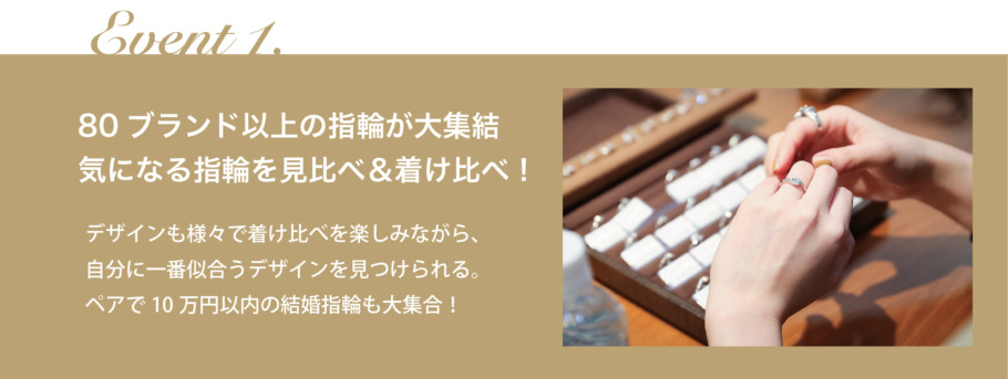 gardenフェスタ2020.9.26~2020.9.27|関西最大級の指輪着け比べ放題