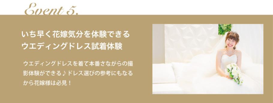 ウエディングドレス試着体験【姫路市の人気衣装店高砂屋さんとコラボ】