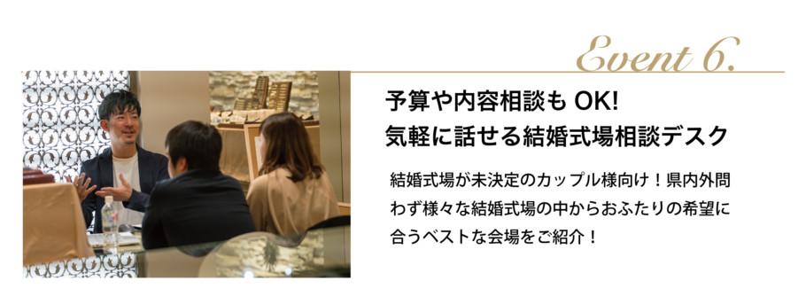 式場探しを姫路でするならハピ婚|gardenフェスタ2020.9.26~2020.9.27