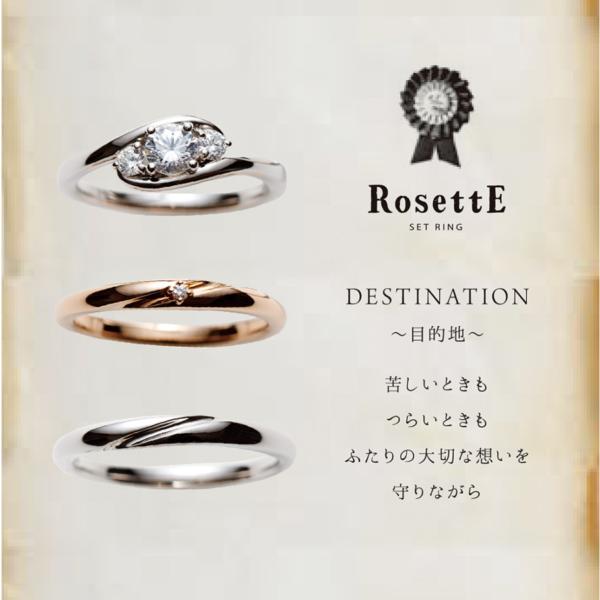 RosettE指輪|お洒落な結婚指輪・婚約指輪