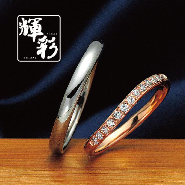 姫路市結婚指輪,マリッジリング,輝彩