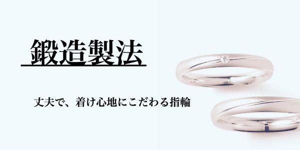 鍛造製法の指輪選び