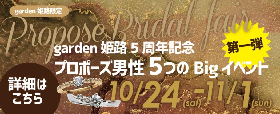 garden姫路5周年記念 プロポーズをお考えの方へ5つのBigイベント