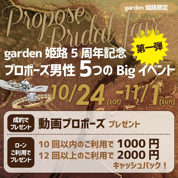 garden姫路のプロポーズフェア 婚約指輪