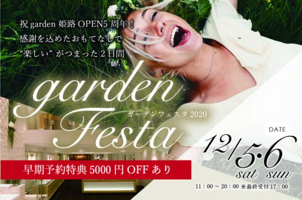 gardenフェスタ姫路|2020年12月5日12月6日