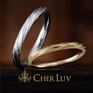結婚指輪,シェールラヴ