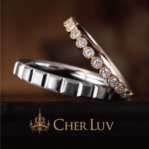 シェールラヴ,結婚指輪