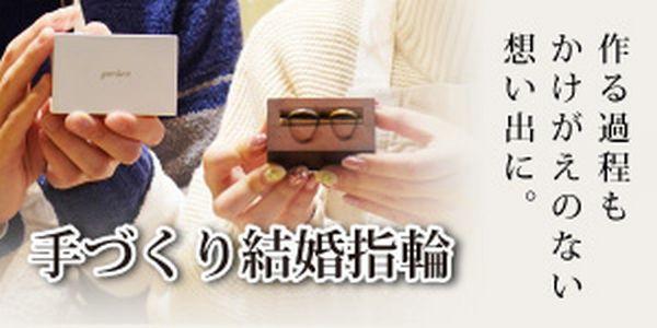 手作り結婚指輪(マリッジリング)|姫路・神戸・三ノ宮