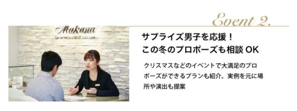 gardenフェスタ姫路|プロポーズ相談室