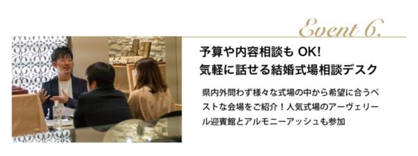 gardenフェスタ姫路|ハピ婚・式場相談|2020,12.5~202012.6