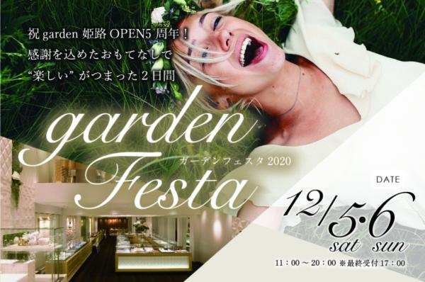 gardenフェスタ姫路【2020年12月5日(土)・6日(日)】オープン5周年記念の特別なフェスタ