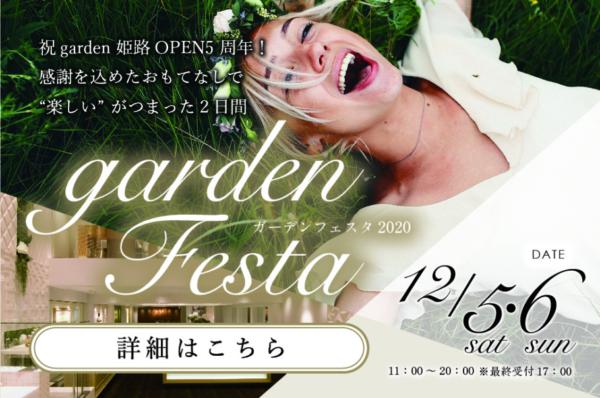 gardenフェスタ姫路【2020年12月5日(土)・6日(日)】オープン5周年記念の特別なフェスタ|トップページ
